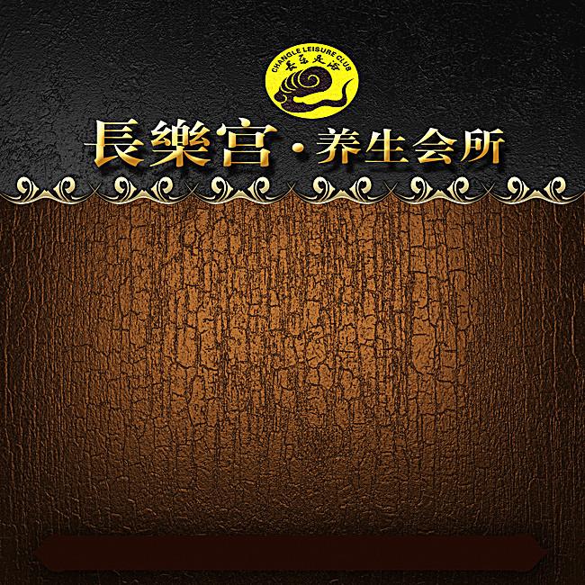 搜图中国提供独家原创古典欧式养生会所背景素材下载,此素材图片已被