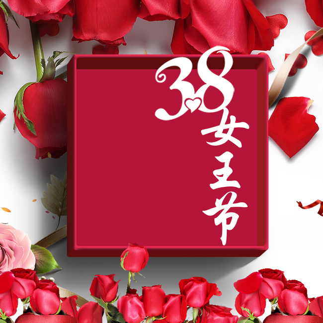 38女王节红玫瑰PSD分层主图背景素材