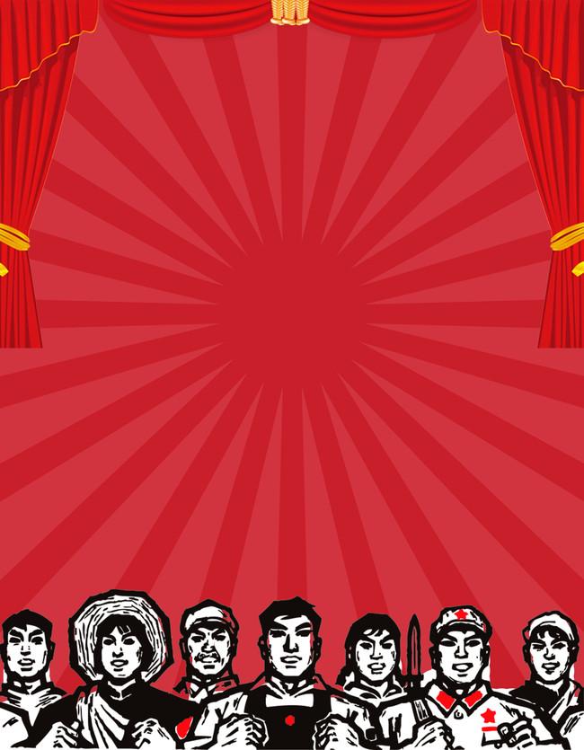 红色革命年代五一劳动节海报图片背景素材免费下载,89