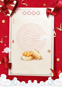 中秋节古典海报背景
