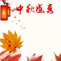 中秋盛典秋天中国风PSD分层主图