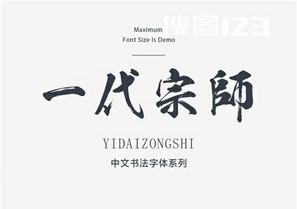 經典  毛筆中文  字體