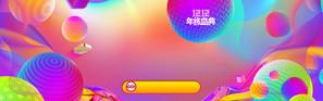 天猫双12促销季彩球紫色banner