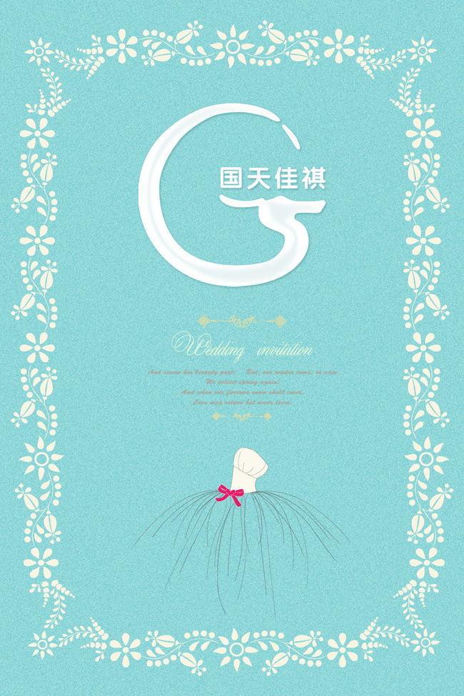 蒂芙尼蓝婚礼 水牌 迎宾牌 指引牌 导向牌 背景底纹 底纹边框 花边