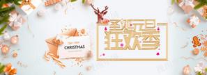 天猫淘宝白色简约圣诞狂欢季psd海报模板