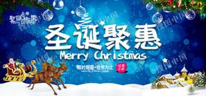 圣诞聚惠海报banner图