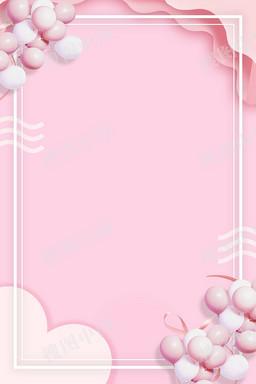 情人節清新浪漫粉色氣球分層簡約夢幻背景