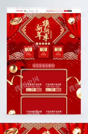 红色经典新年焕新季淘宝首页模板