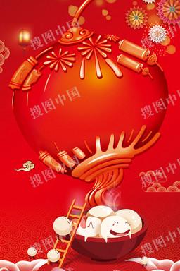 闹元宵喜庆团圆中国年海报