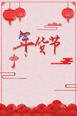 红色喜庆花纹复古年货节背景图