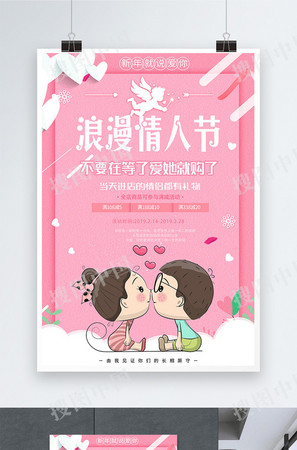 浪漫情人节海报促销宣传海报设计