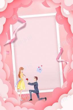 粉色浪漫边框情人节背景合成