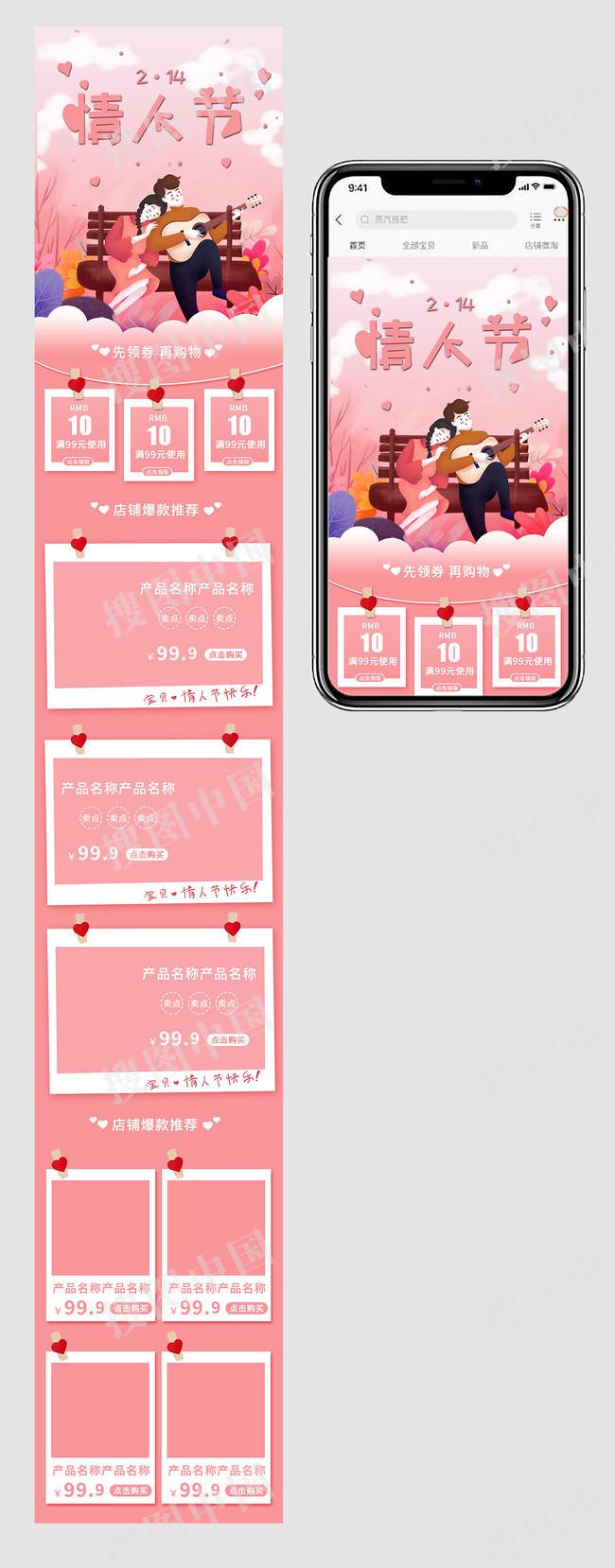 粉色情人節促銷淘寶手機端模板