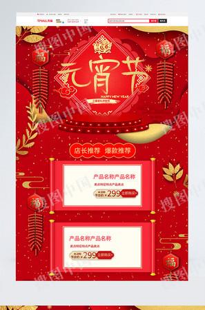 中国风元宵节首页装修活动页面
