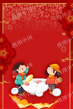 2019元宵节海报背景