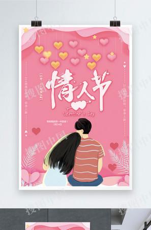 粉色唯美214情人節促銷海報