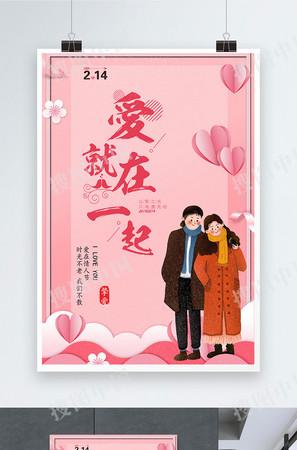 214浪漫情人節粉色海報