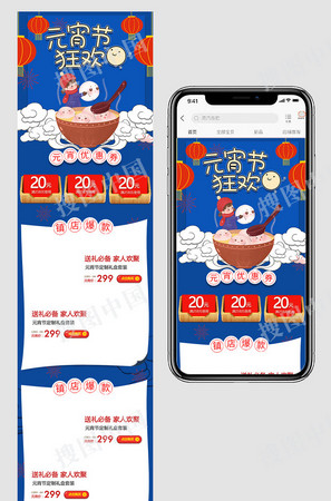 蓝色卡通元宵节狂欢新年新春手机端