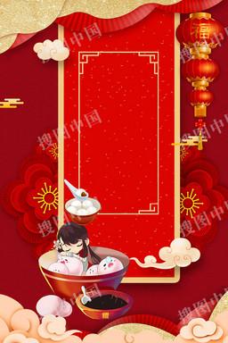 元宵节红色系中式风格猪年正月十五海报背景