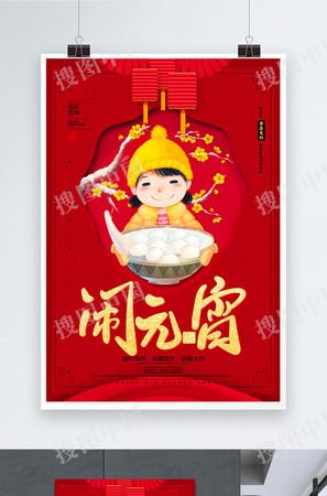 創意元宵節吃元宵中國風新年活動海報