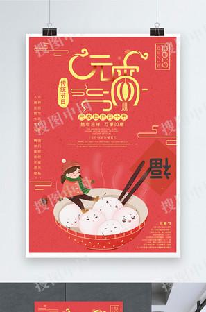 粉金正月十五元宵節卡通豬年海報
