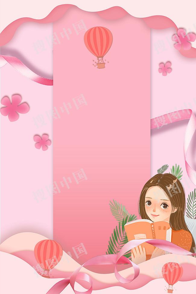 簡約折紙風粉色女神節唯美背景