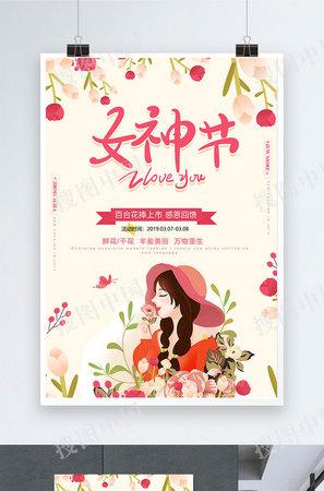 温馨花朵38女神节插画风海报