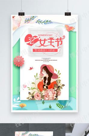 簡約小清新女神節宣傳海報