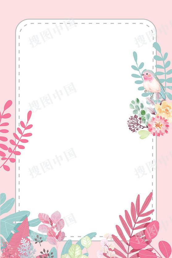 小清新植物花邊邊框背景