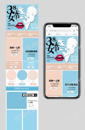 38女王節淘寶手機端模板