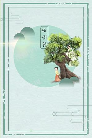 植樹節藍色中國風海報背景