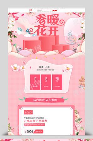 春夏新風尚粉色清新大氣天貓淘寶新風尚促銷首頁