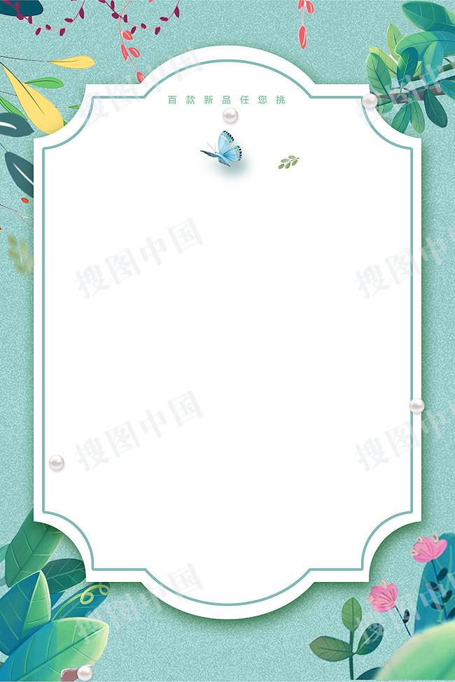 春夏新风尚活动海报