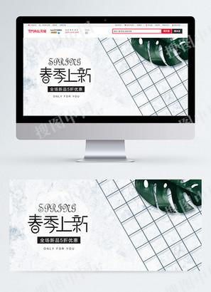 天猫淘宝春夏化妆美容海报banner