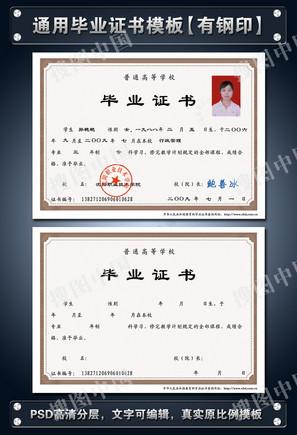 普通高等學校高中大學畢業證書PSD模板
