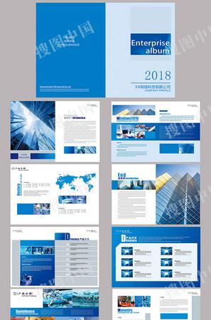 藍色簡約企業文化畫冊設計