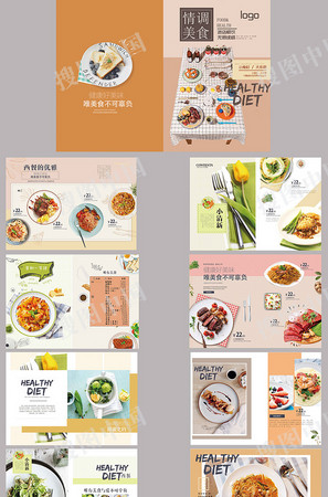 食品食物宣傳畫冊設計