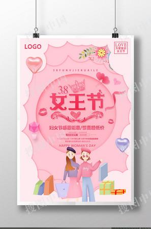 38婦女節女神節女王節促銷海報設計