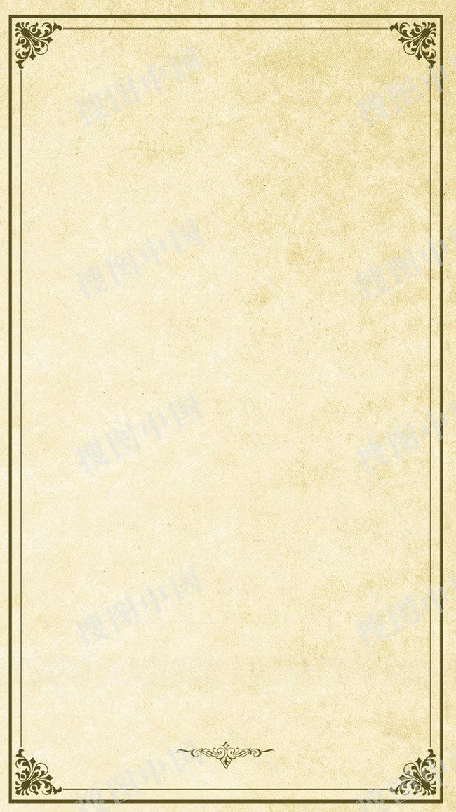 搜图中国提供独家原创复古欧式边框h5背景素材下载,此素材图片已被