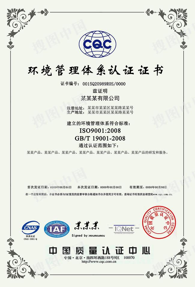 CQC官方標準環境管理體系認證證書