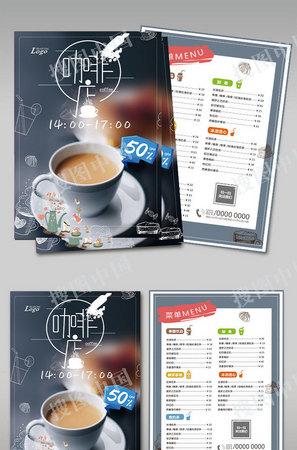 精美奶茶飲品下午茶DM設計