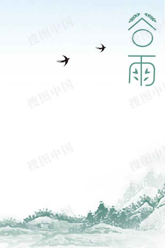 中國風24節氣之谷雨海報
