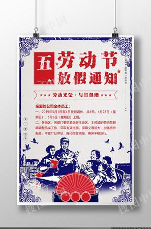 藍色五一勞動節放假通知宣傳海報設計