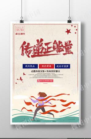 五四青年节宣传海报