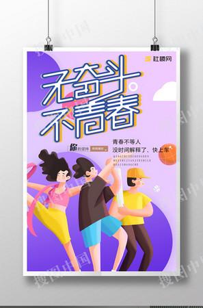 卡通青年节海报