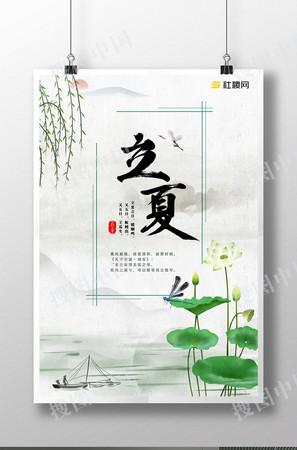 立夏清新古风手绘海报