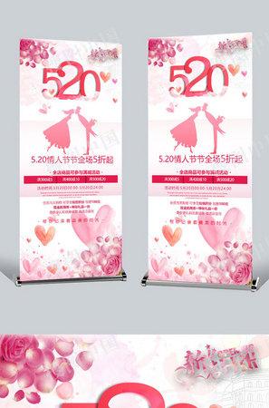 520情人节促销展架