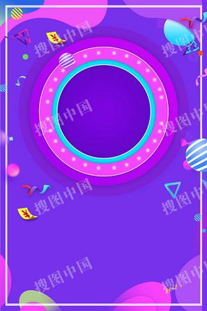 618紫色炫酷電商促銷海報背景