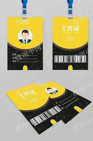 黃色時尚大氣創意工作證工作牌胸卡