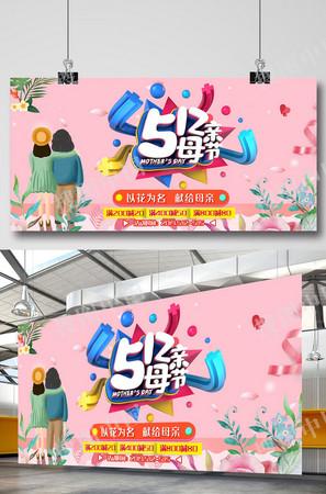 512母親節快樂C4D粉色感恩母親節優惠活動展板